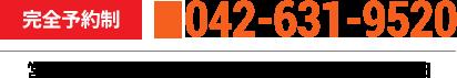 完全予約制 TEL:042-631-9520 営業時間 10:00~18:00 定休日 木曜・日曜・祝祭日